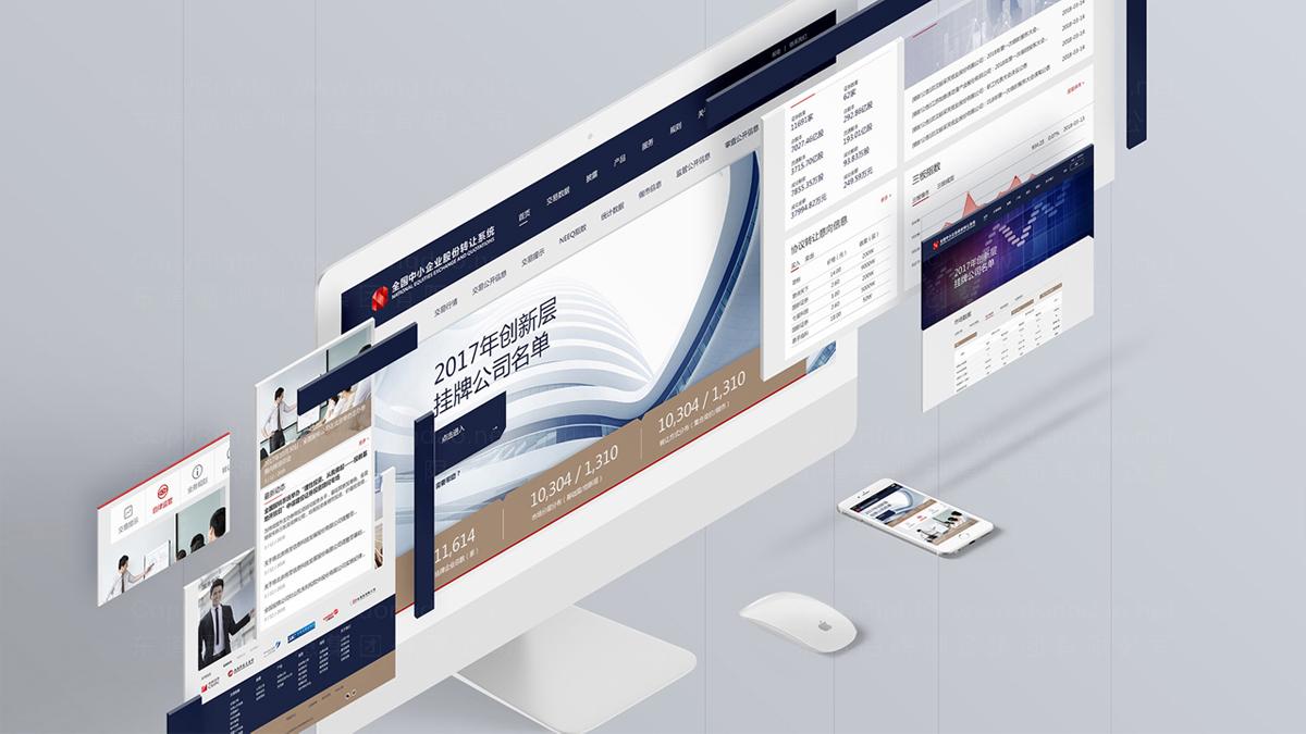 东道数字新三板网站视觉设计应用场景_5