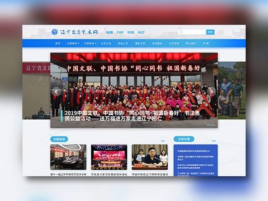 东道数字辽宁文学艺术网网站设计应用场景_23
