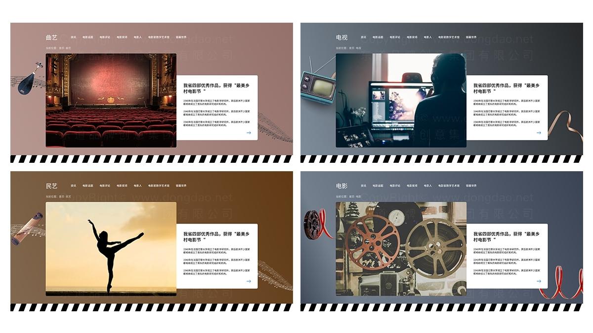 东道数字辽宁文学艺术网网站设计应用场景_9