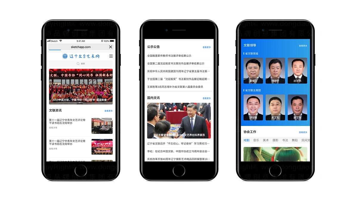 亚博APP数字辽宁文学艺术网网站设计应用场景_13