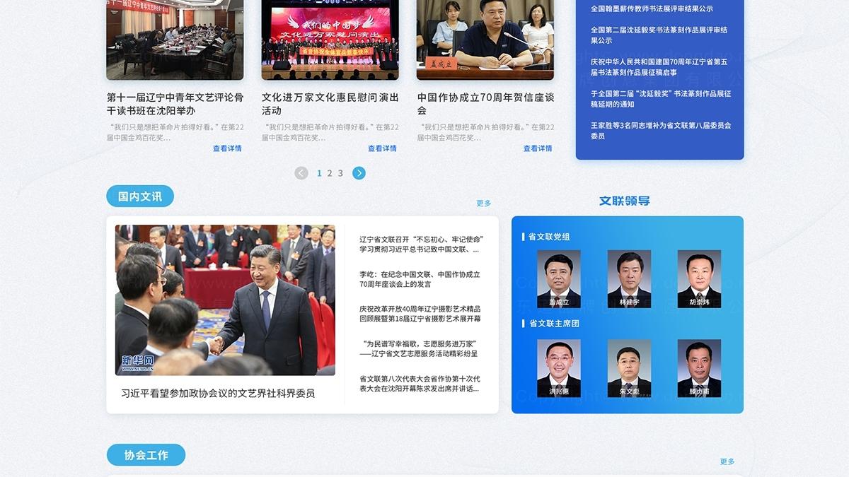 政府组织亚博APP数字辽宁文学艺术网网站设计