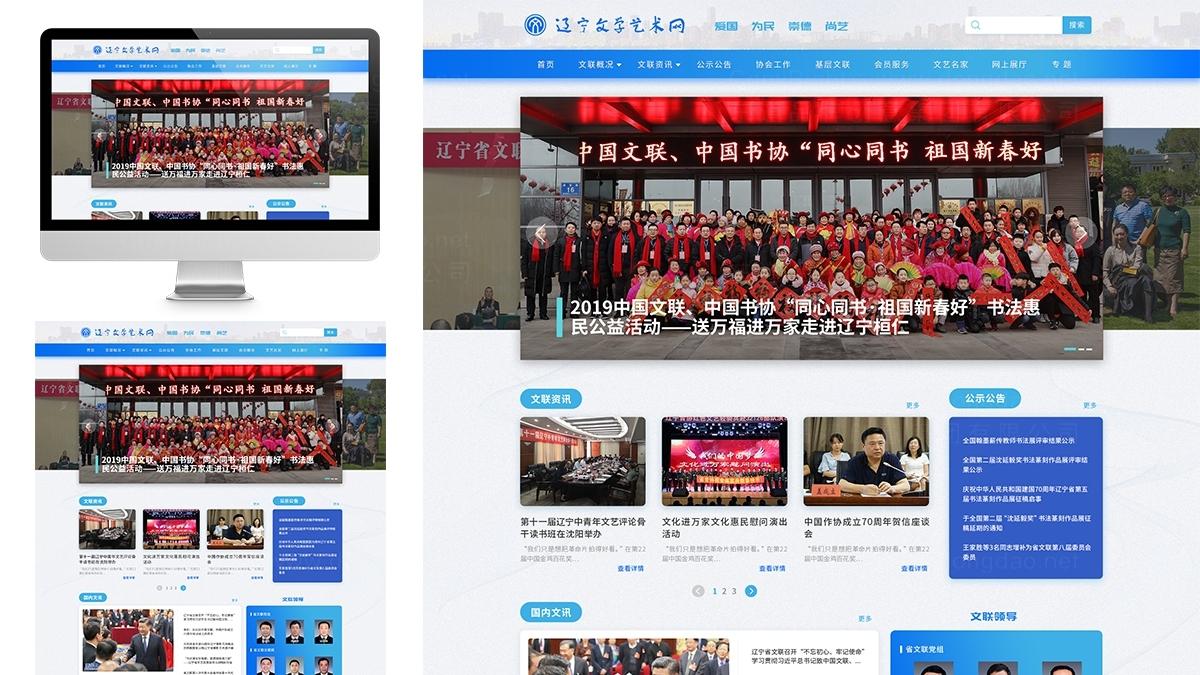 东道数字辽宁文学艺术网网站设计应用场景_2