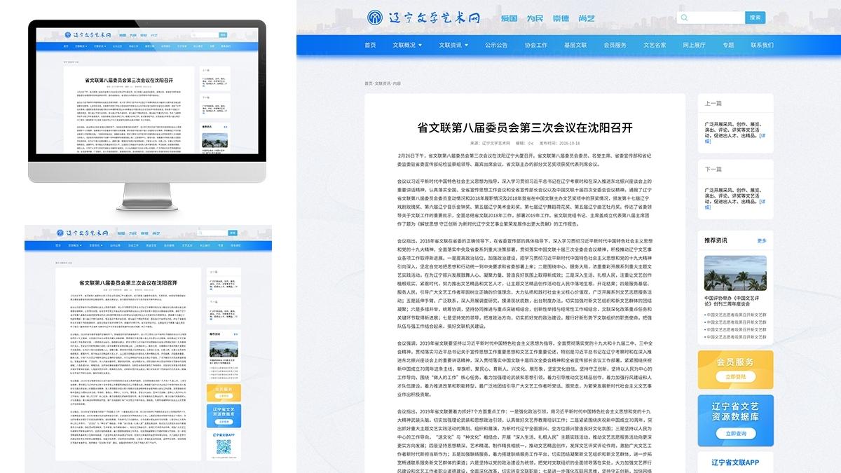东道数字辽宁文学艺术网网站设计应用场景_5