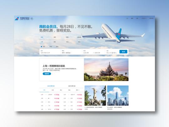 南航营销平台优化设计应用场景_26