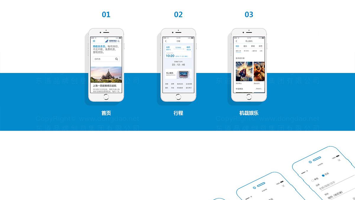 南航营销平台优化设计应用场景_6