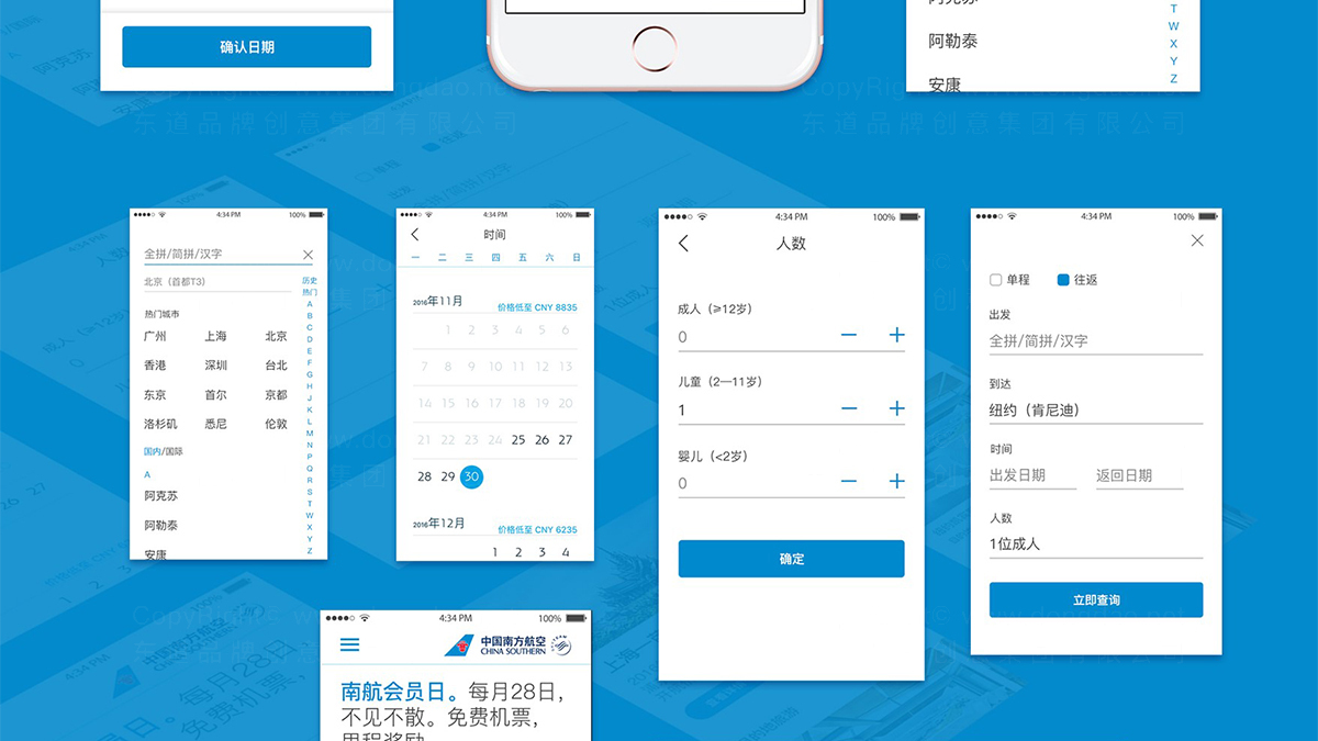 南航营销平台优化设计应用场景_9
