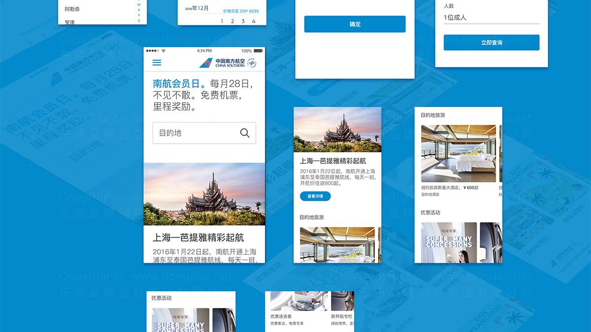 南航营销平台优化设计应用场景_10