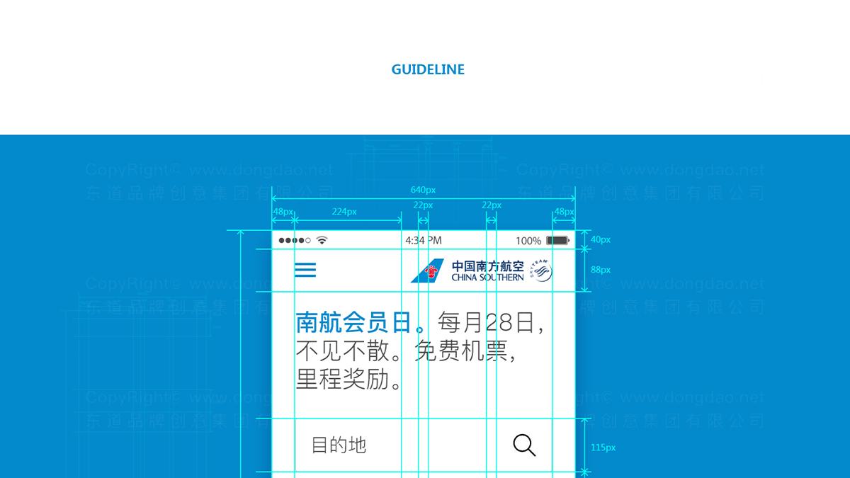 南航营销平台优化设计应用场景_11