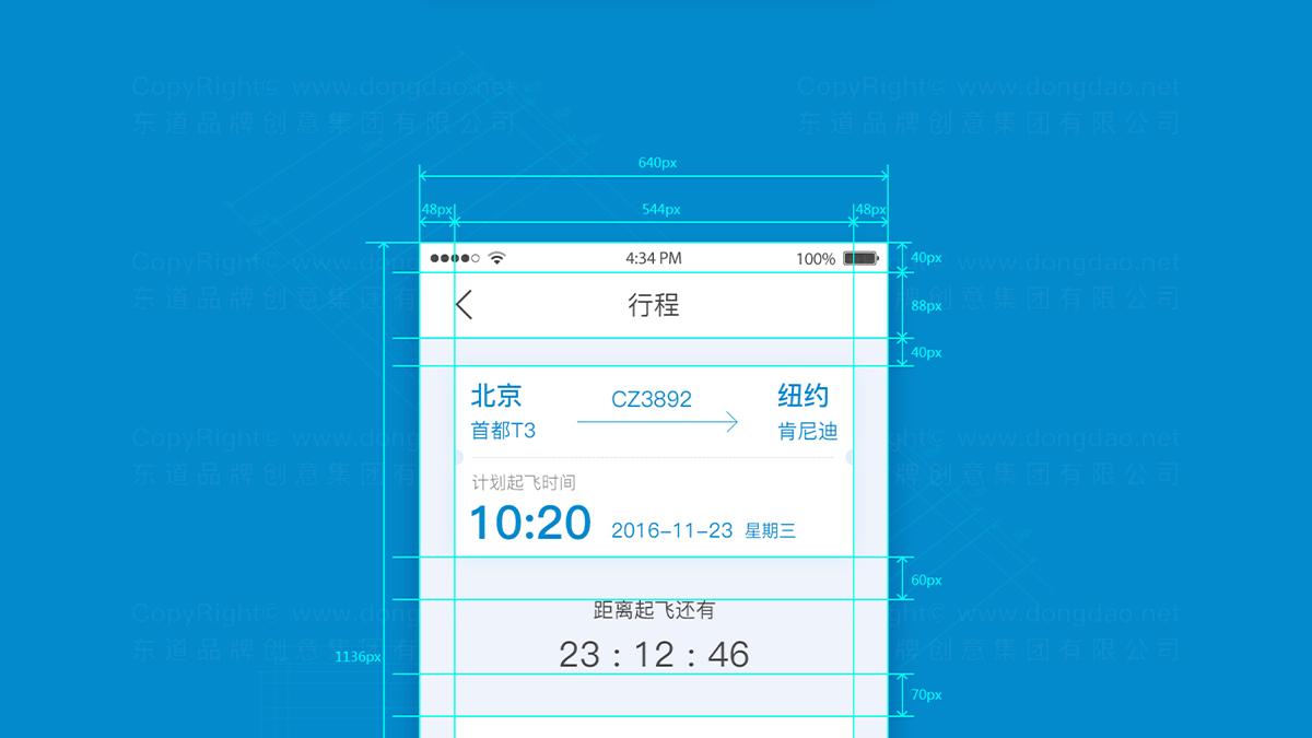 南航营销平台优化设计应用场景_13