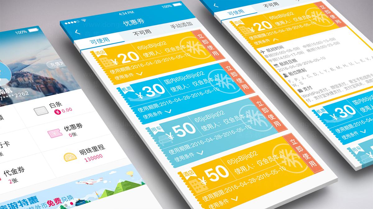 南航营销平台优化设计应用场景_16