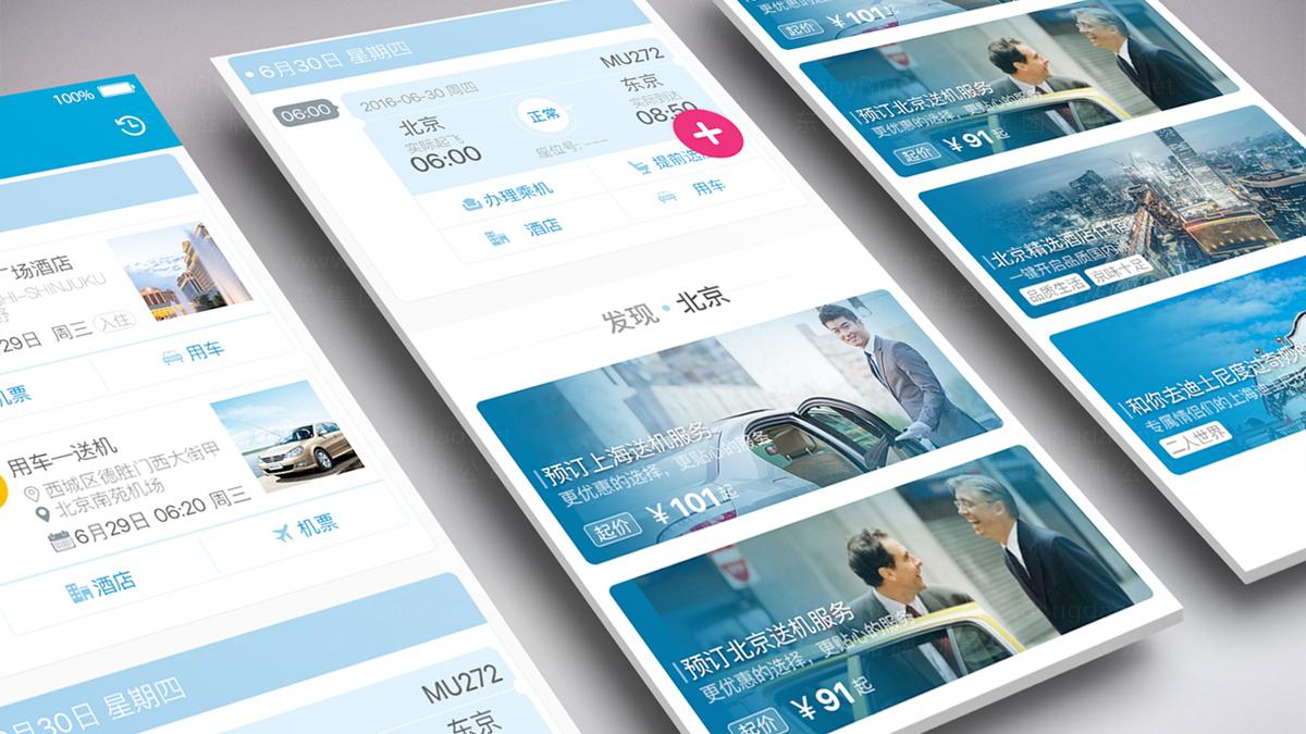 南航营销平台优化设计应用场景_18