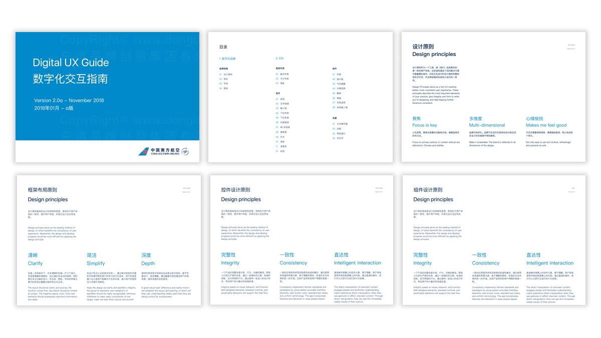 南航营销平台优化设计应用场景_23