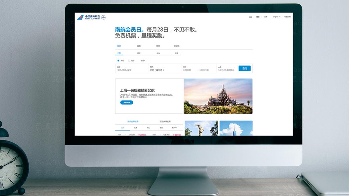 南航营销平台优化设计应用