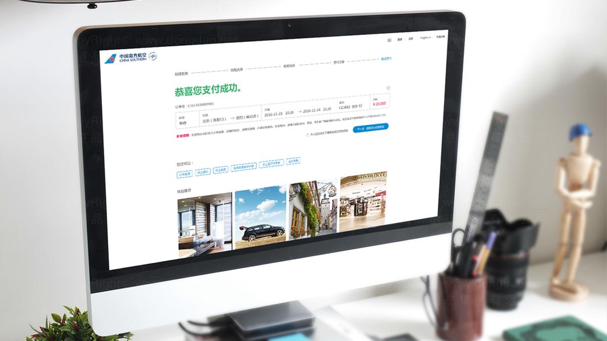南航营销平台优化设计应用场景