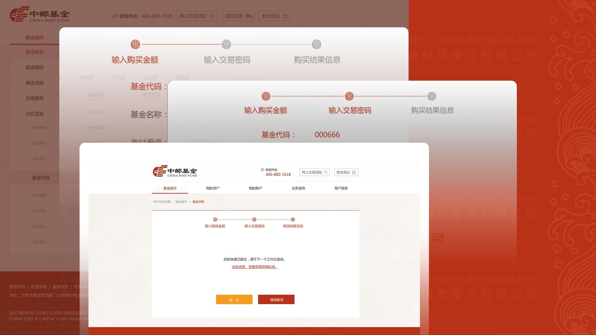 东道数字中邮网页风格和页面设计应用场景_6