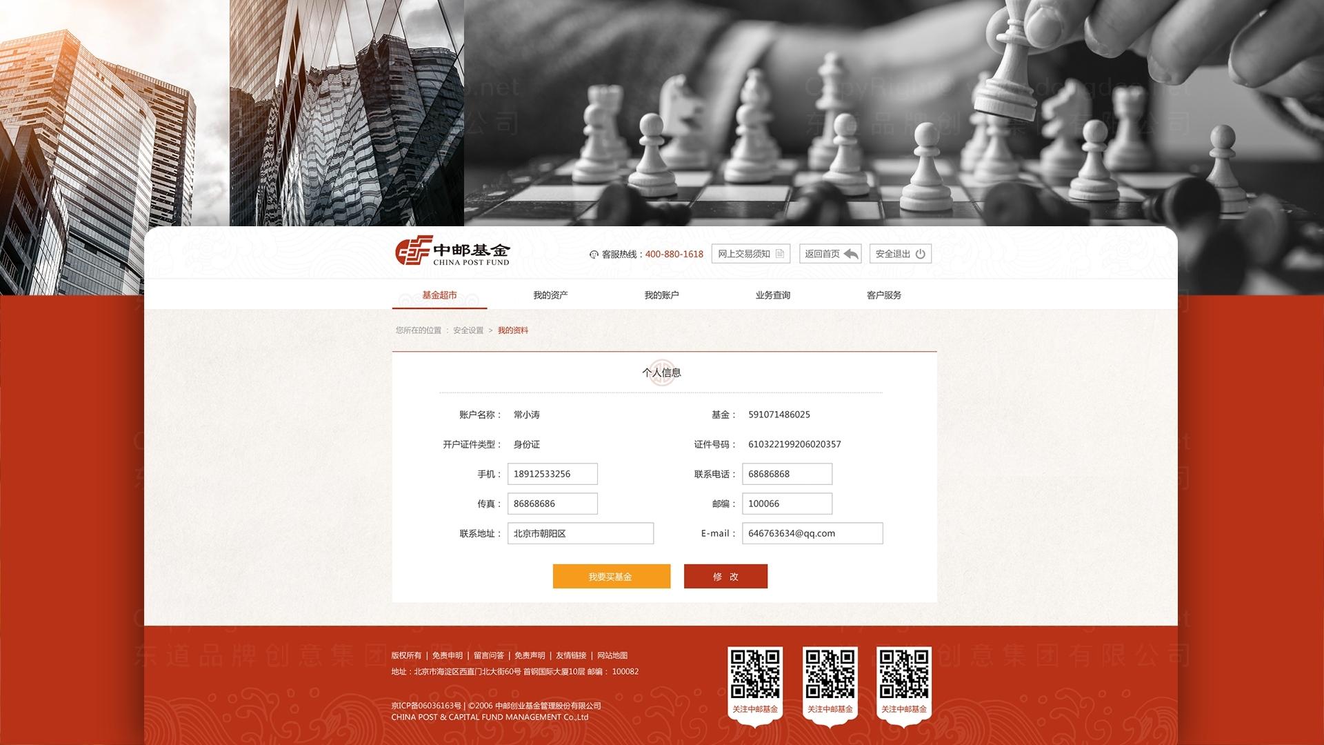 银行金融东道数字中邮网页风格和页面设计