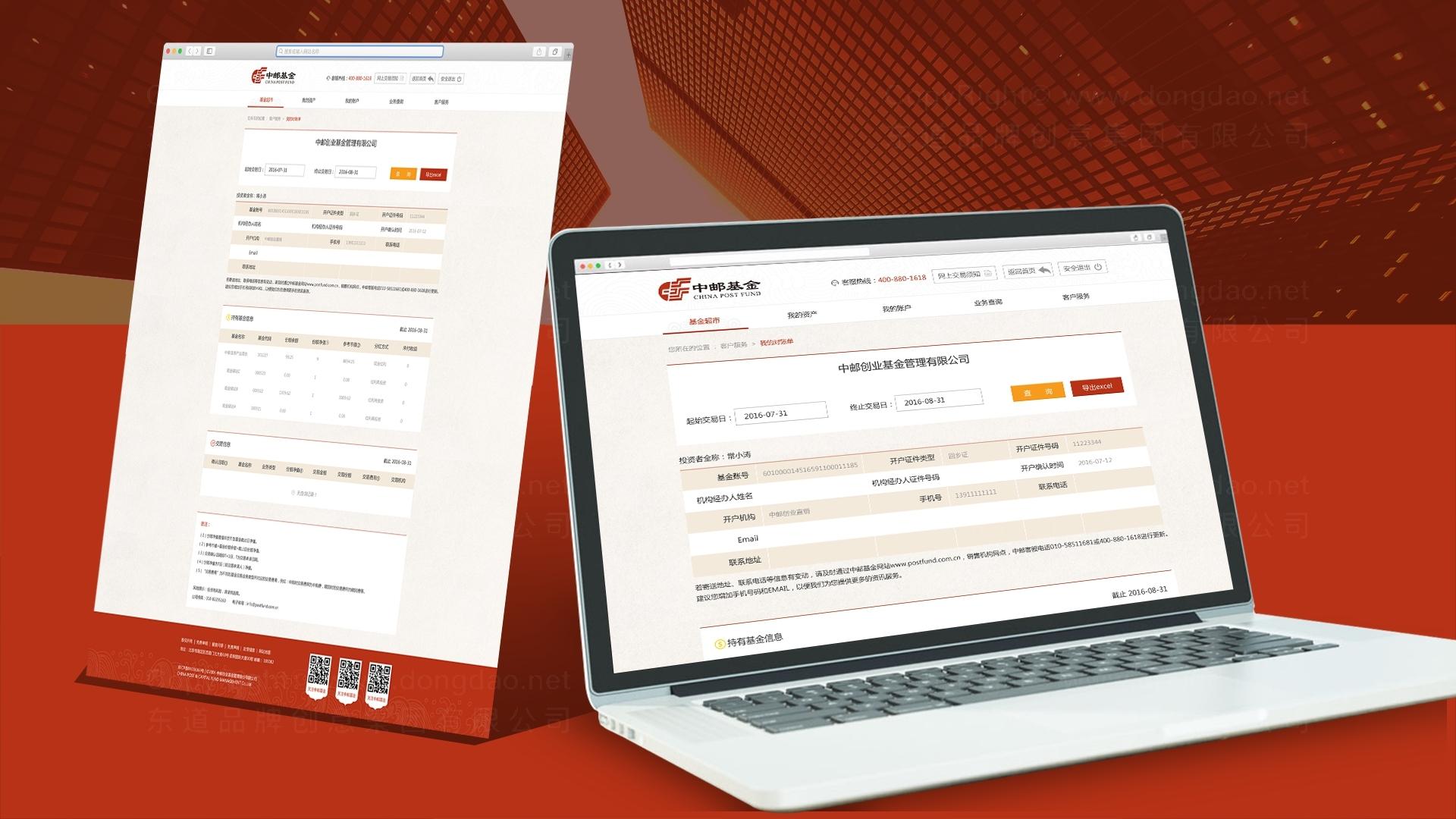 东道数字中邮网页风格和页面设计应用
