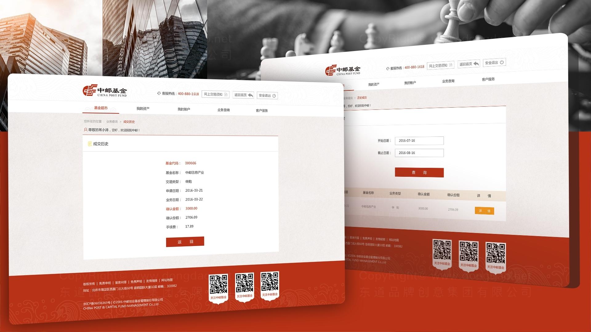 东道数字中邮网页风格和页面设计应用场景