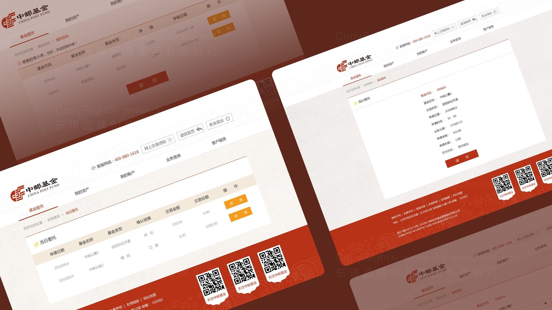 东道数字中邮网页风格和页面设计应用场景_1