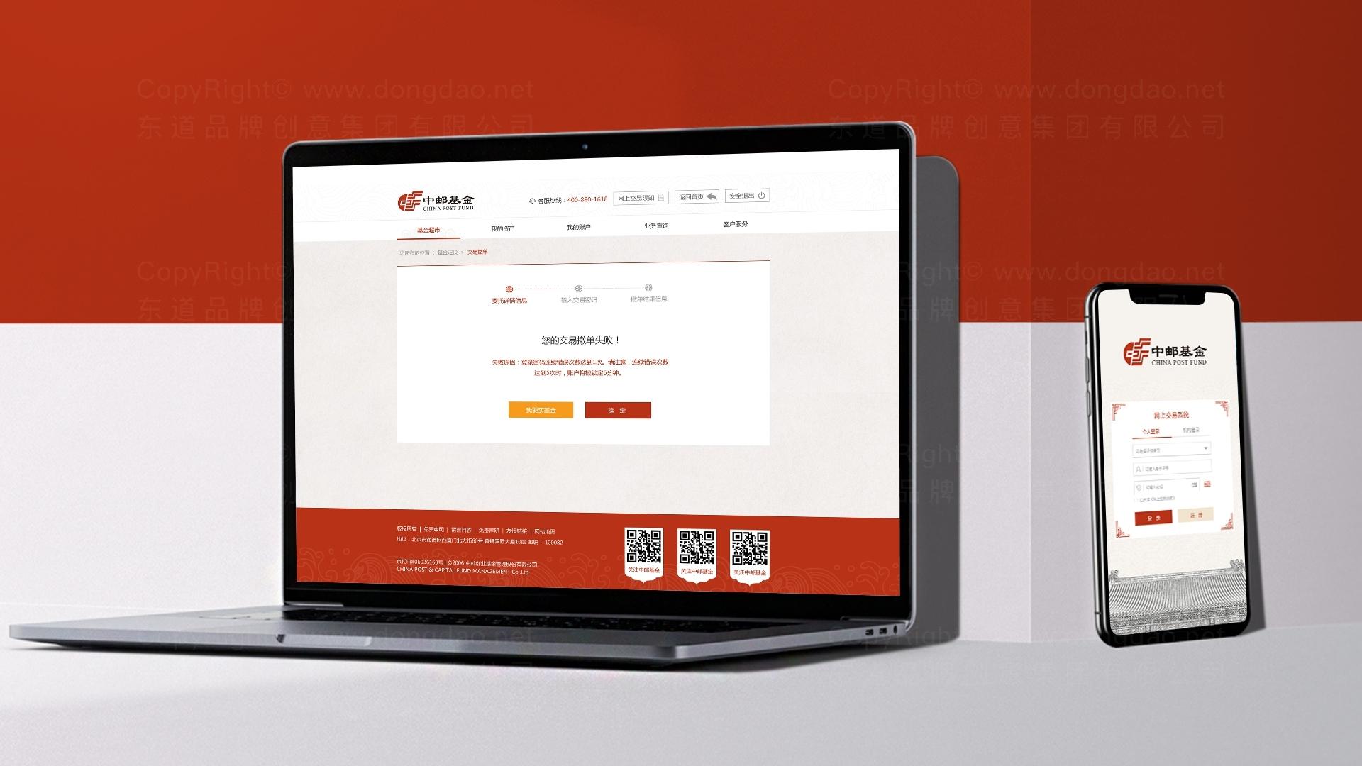东道数字中邮网页风格和页面设计应用场景_2