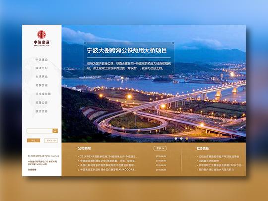 東道數字中信建設網站頁面設計、PC、手機應用場景_2