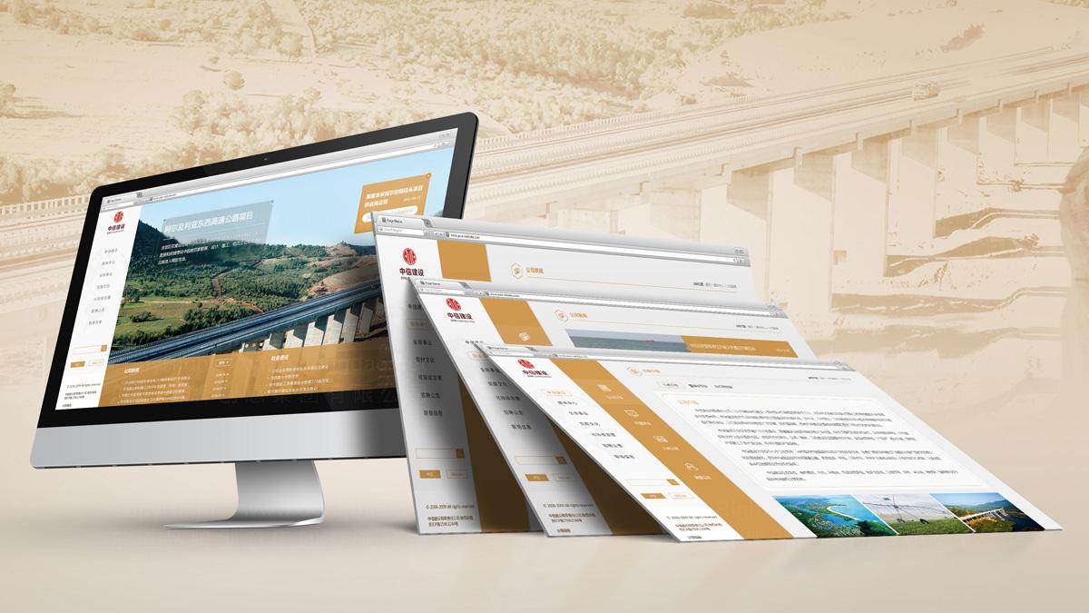 地產建筑東道數字中信建設網站頁面設計、PC、手機