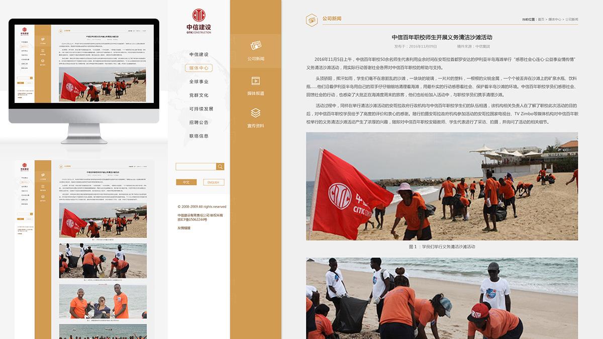 東道數字中信建設網站頁面設計、PC、手機應用