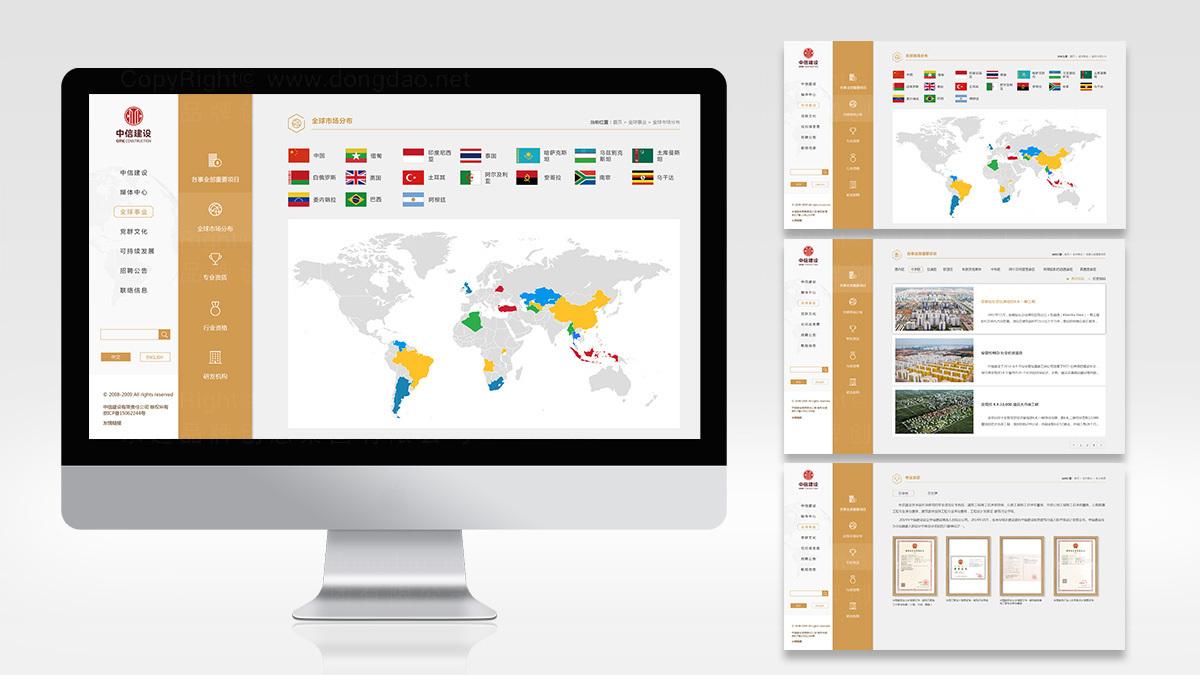 東道數字中信建設網站頁面設計、PC、手機應用場景