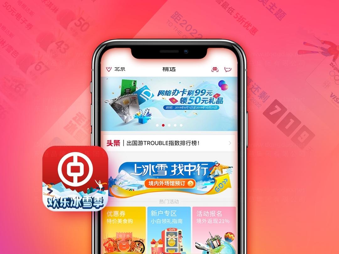 中國銀行App設計應用場景_12