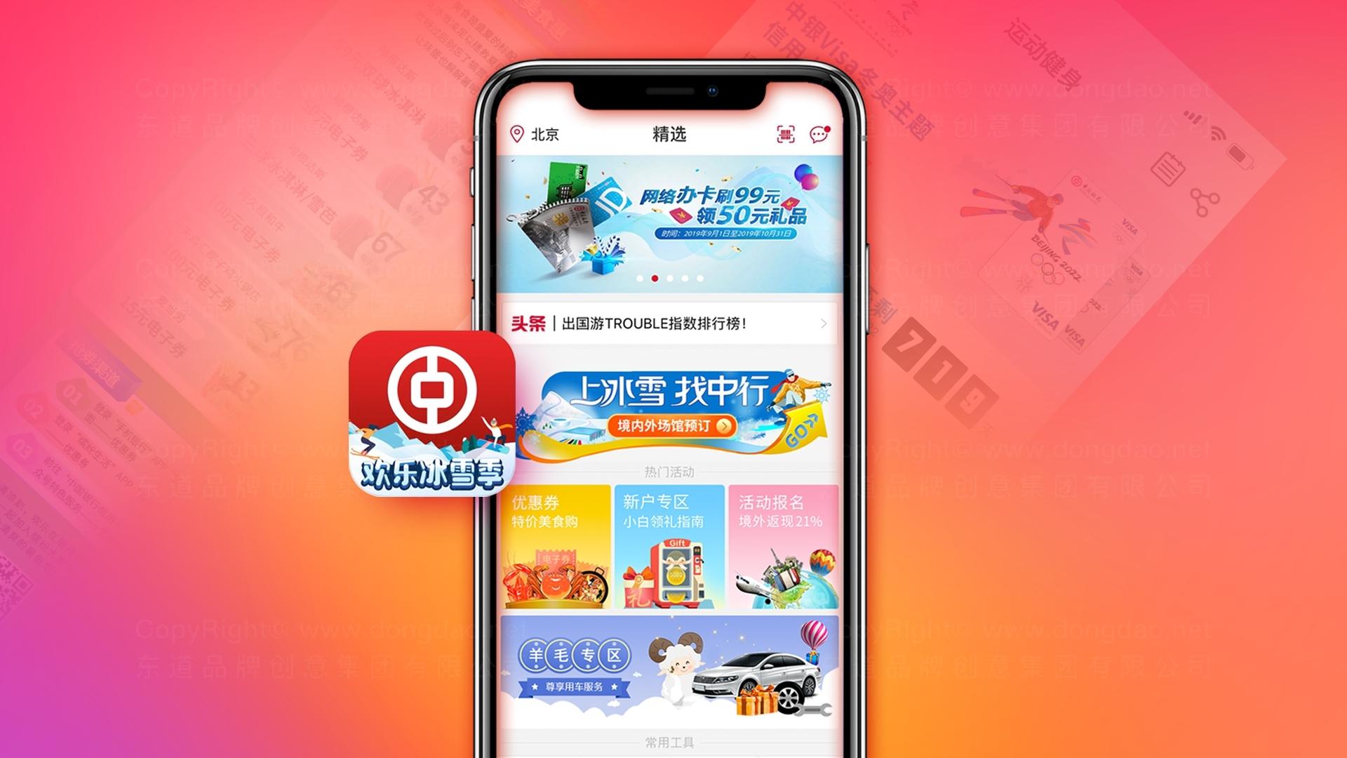 东道数字案例中国银行缤纷生活 App、微信解决方案