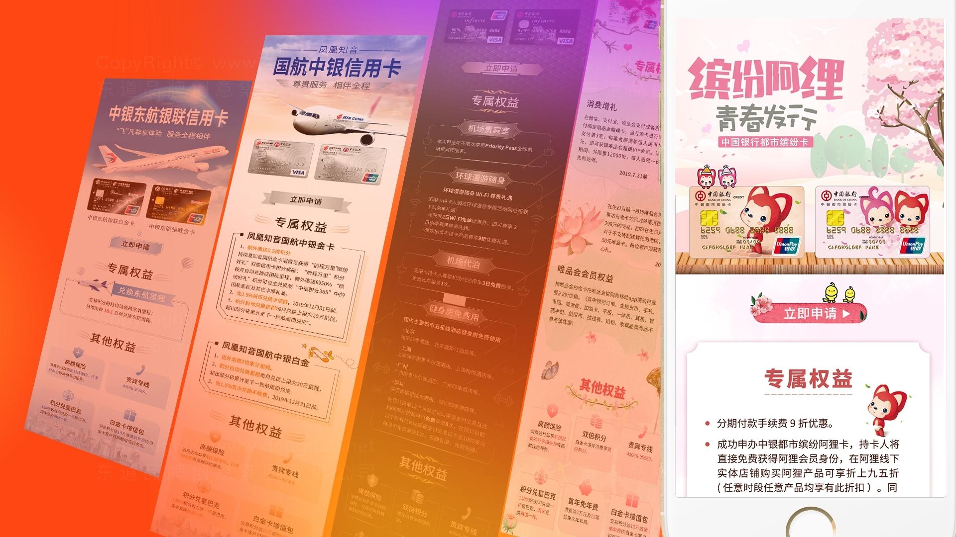 东道数字中国银行缤纷生活 App、微信解决方案应用场景_6