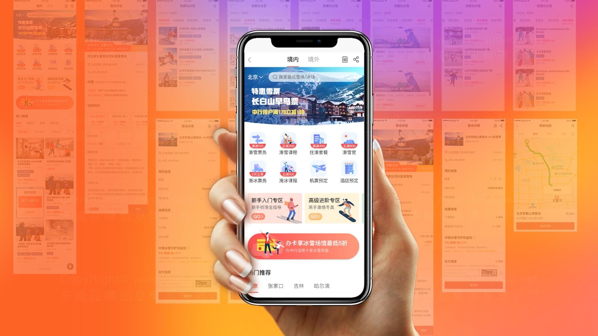 东道数字中国银行缤纷生活 App、微信解决方案应用场景_7