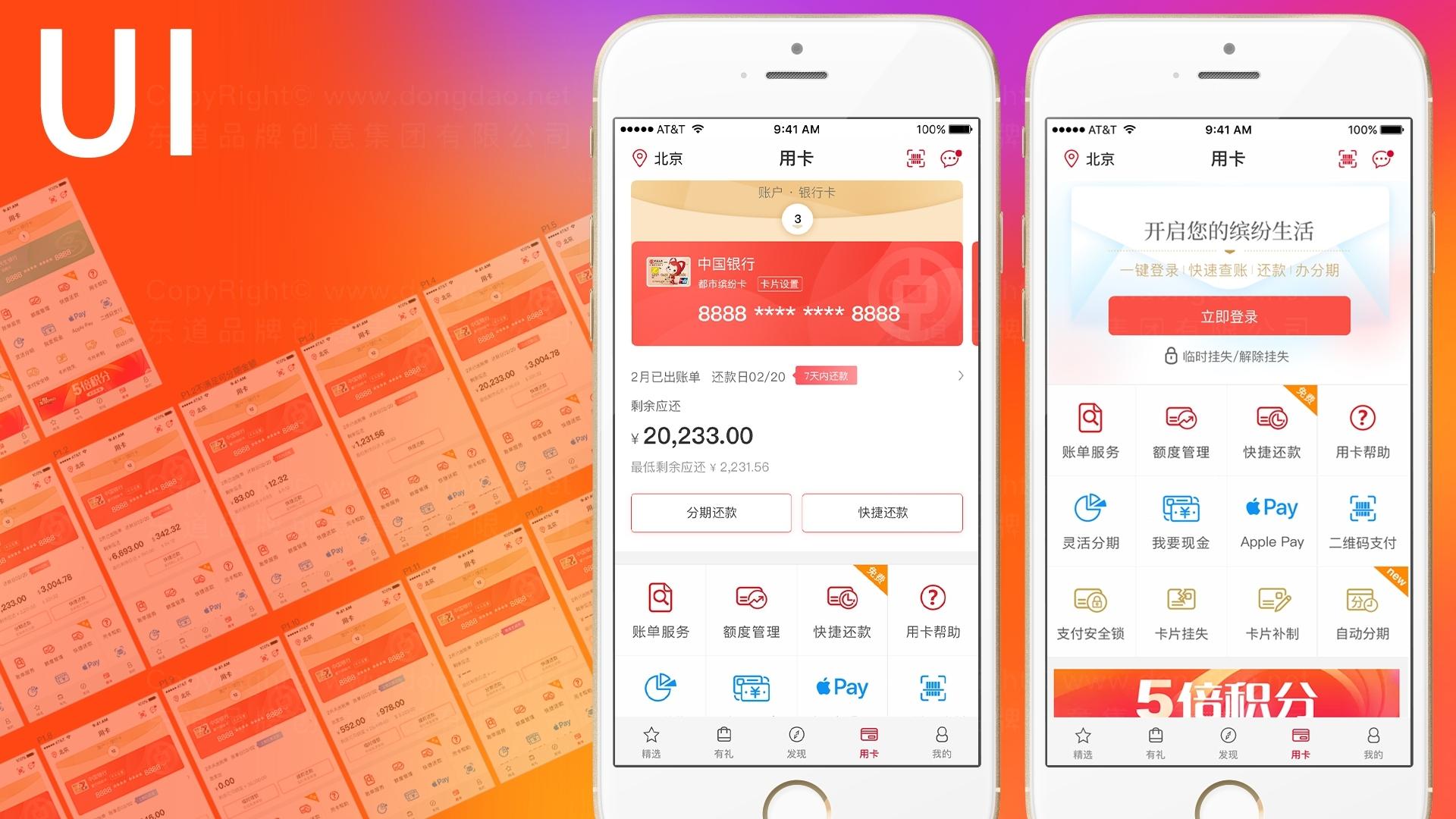 东道数字中国银行缤纷生活 App、微信解决方案应用场景_8