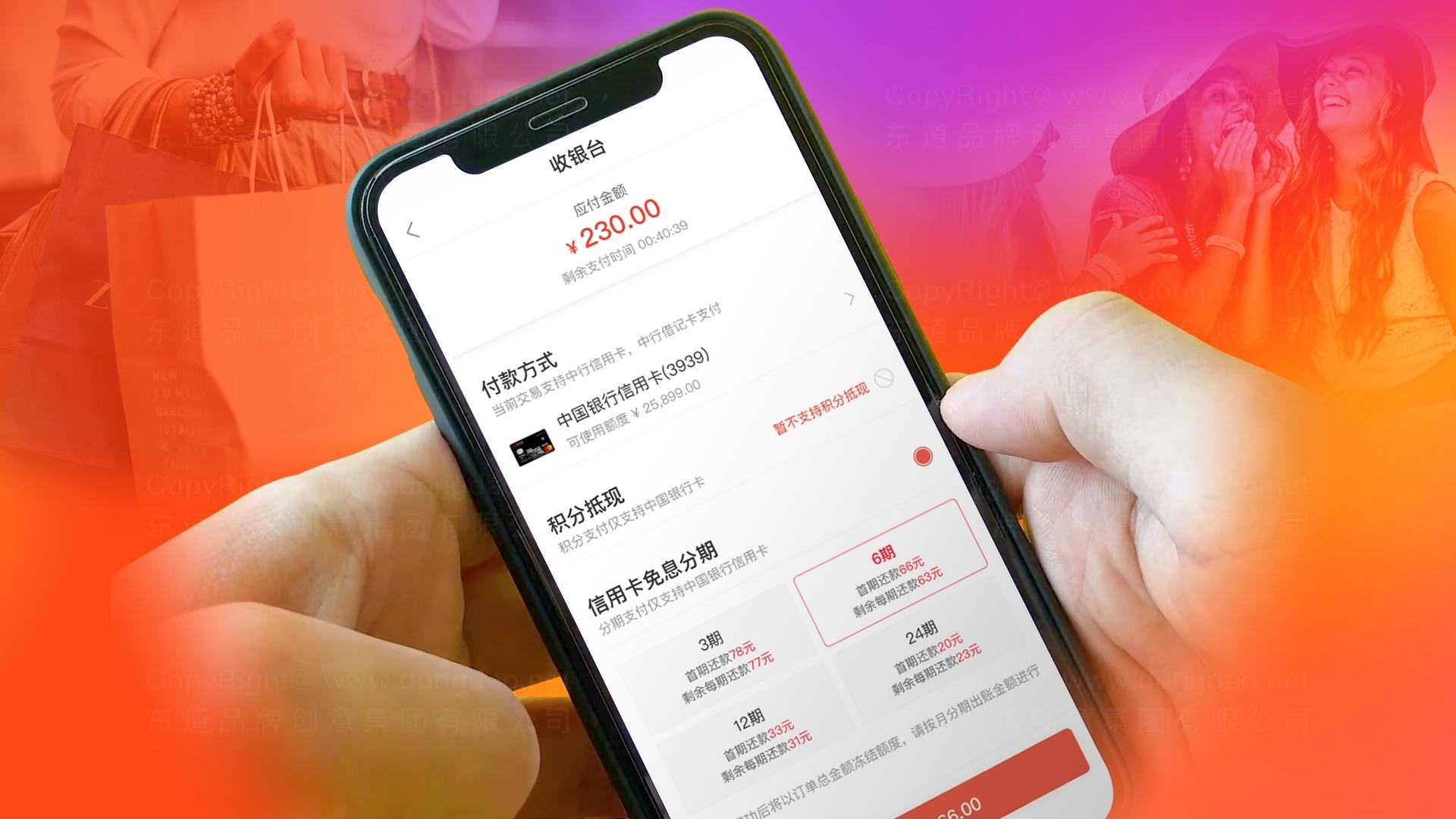 东道数字中国银行缤纷生活 App、微信解决方案应用场景_9