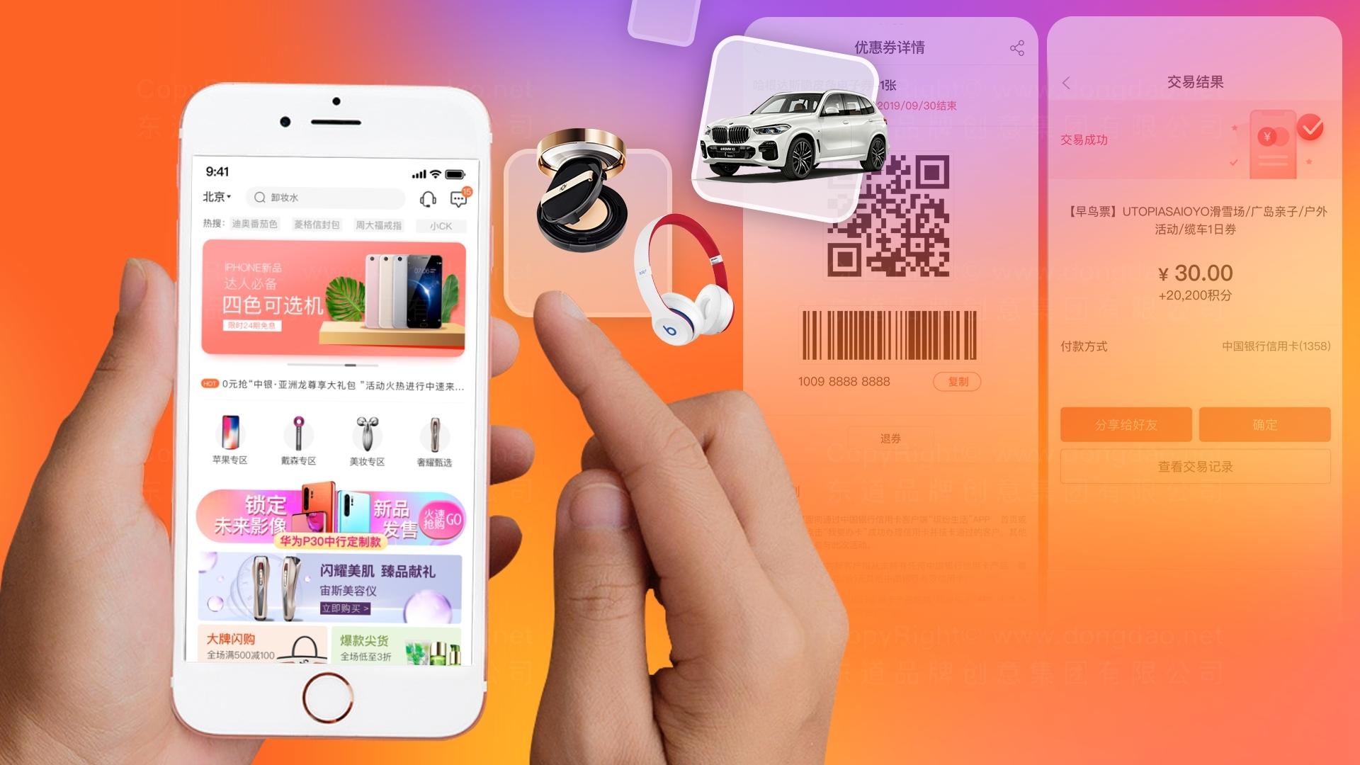 东道数字中国银行缤纷生活 App、微信解决方案应用场景_10
