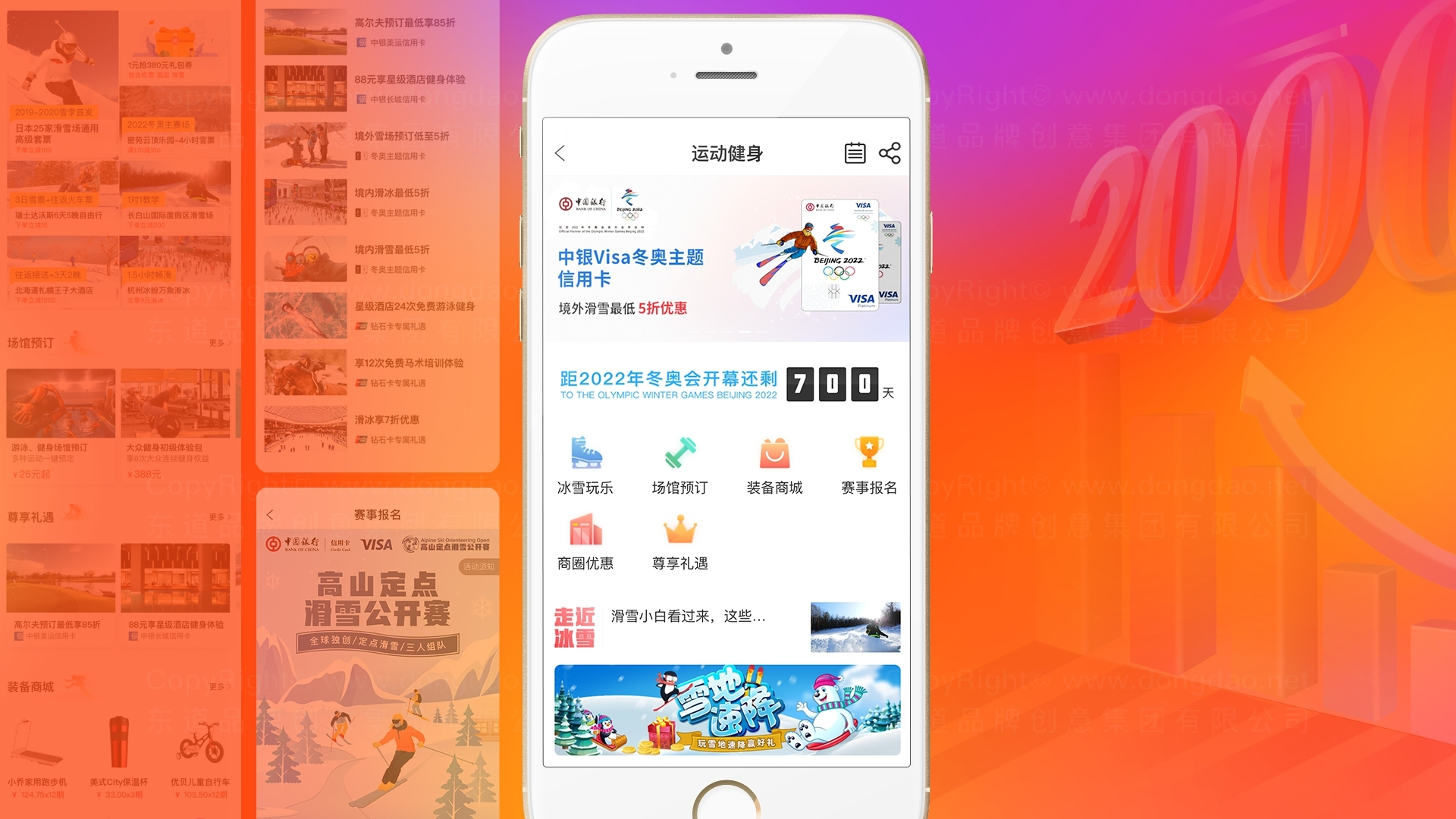 东道数字中国银行缤纷生活 App、微信解决方案应用场景_11