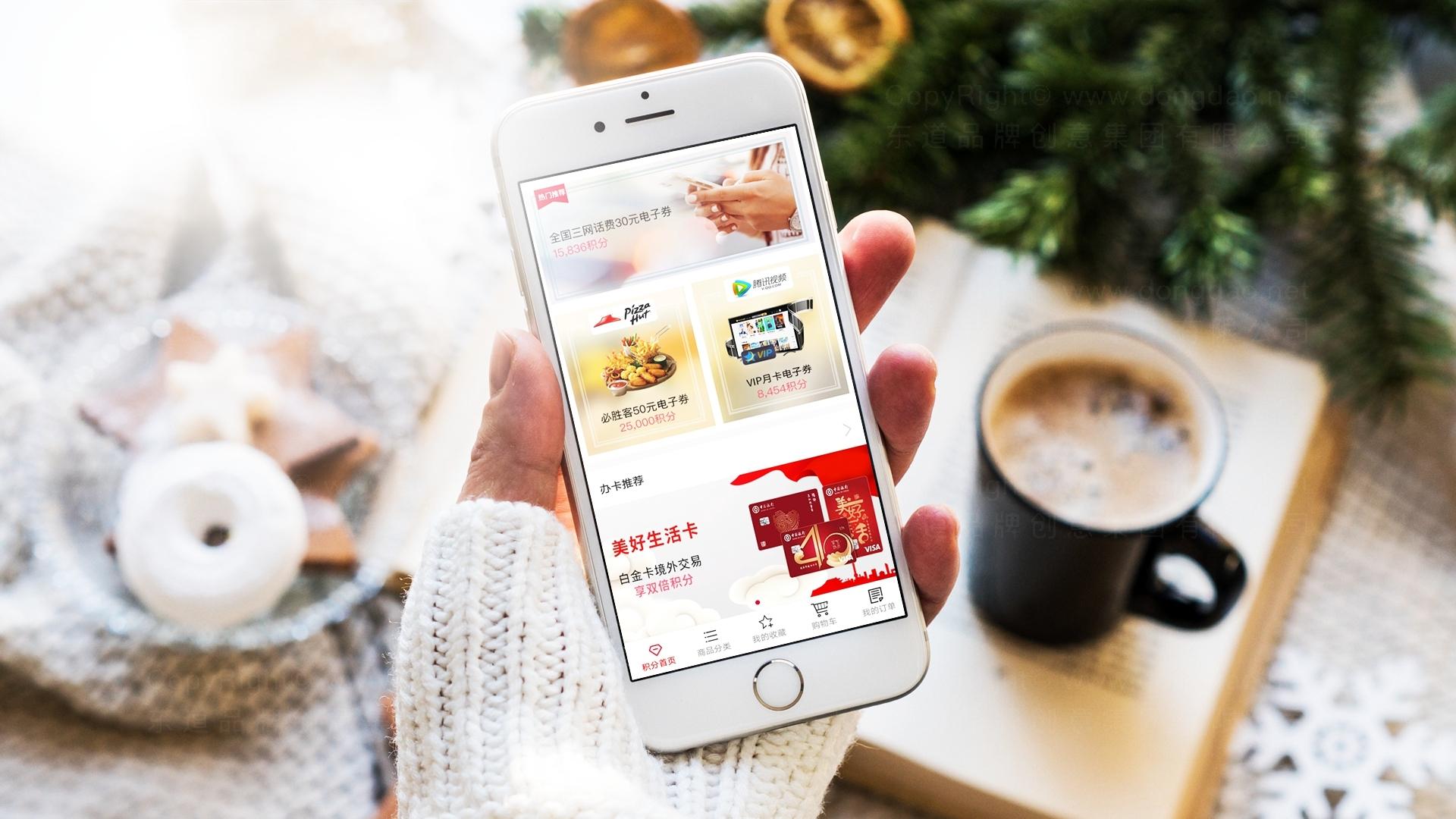 东道数字中国银行缤纷生活 App、微信解决方案应用场景_12