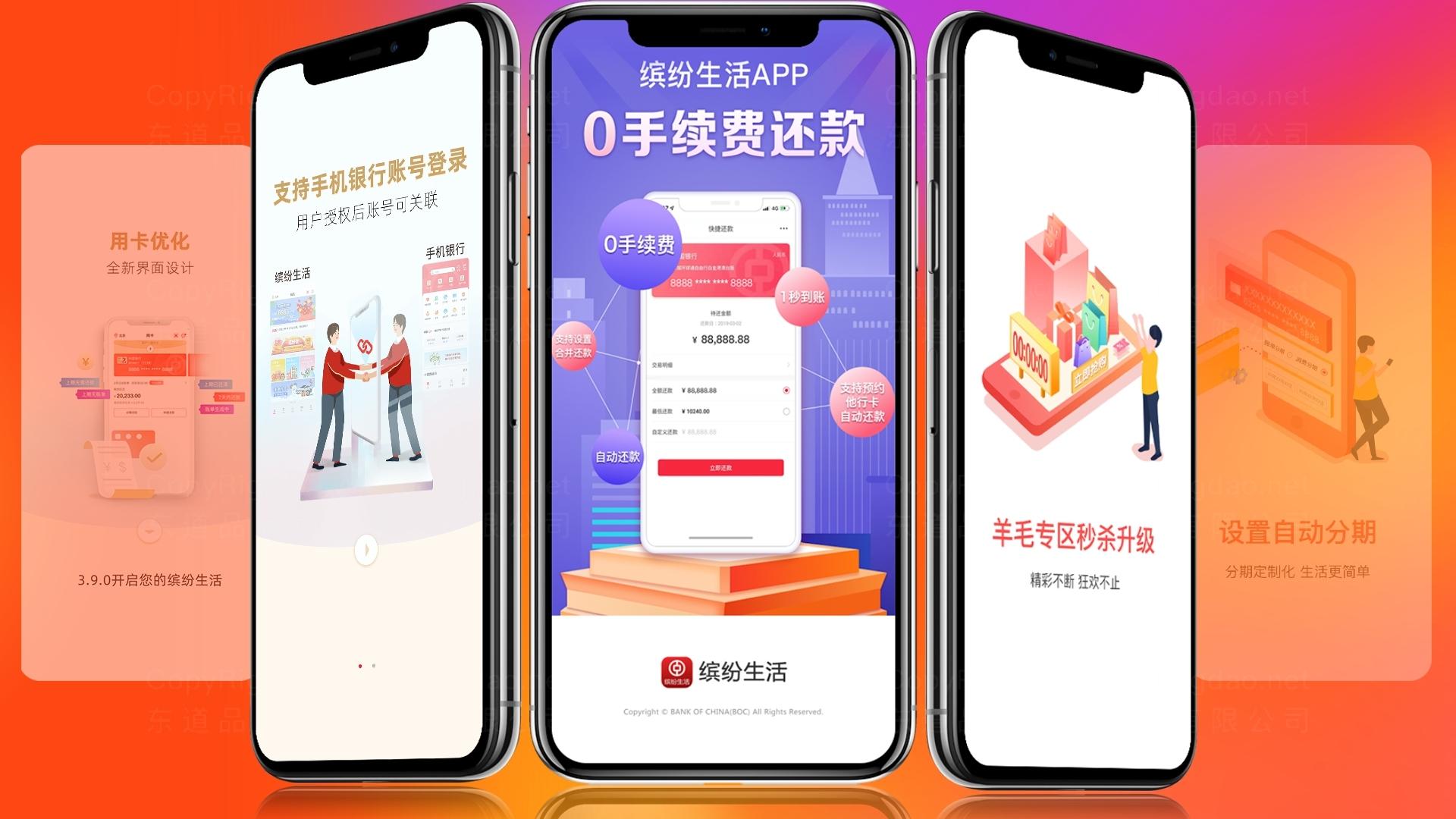 东道数字中国银行缤纷生活 App、微信解决方案应用