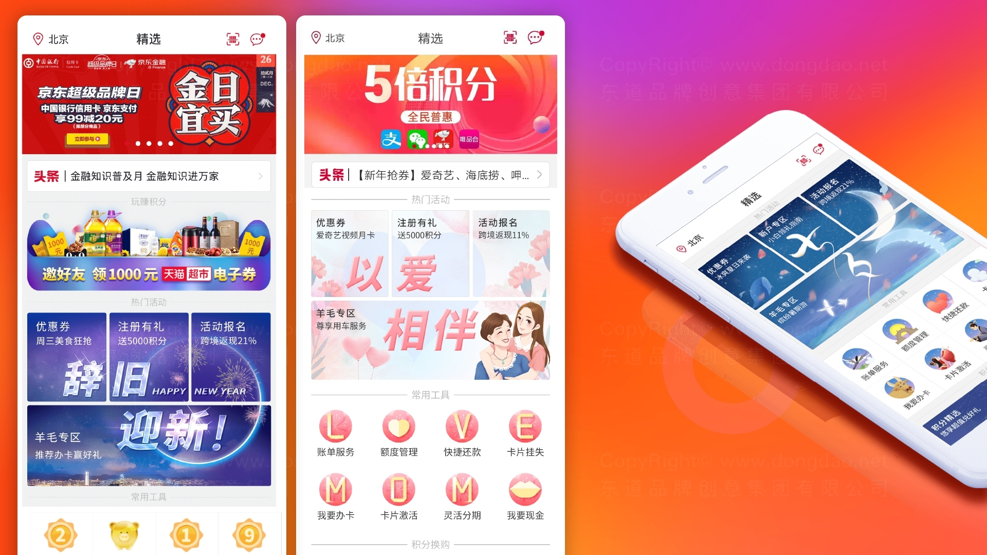 东道数字中国银行缤纷生活 App、微信解决方案应用场景_1