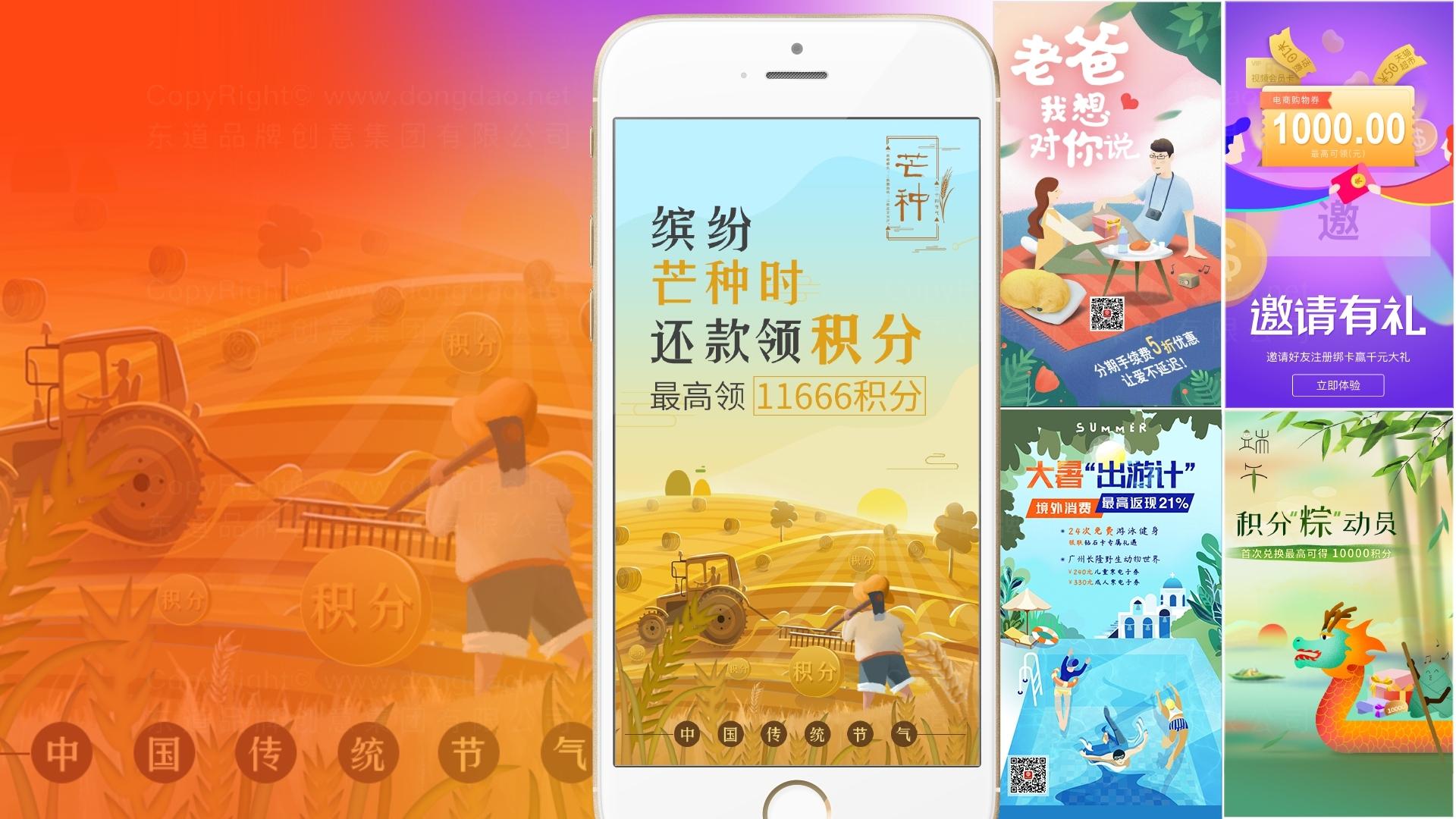 东道数字中国银行缤纷生活 App、微信解决方案应用场景_2