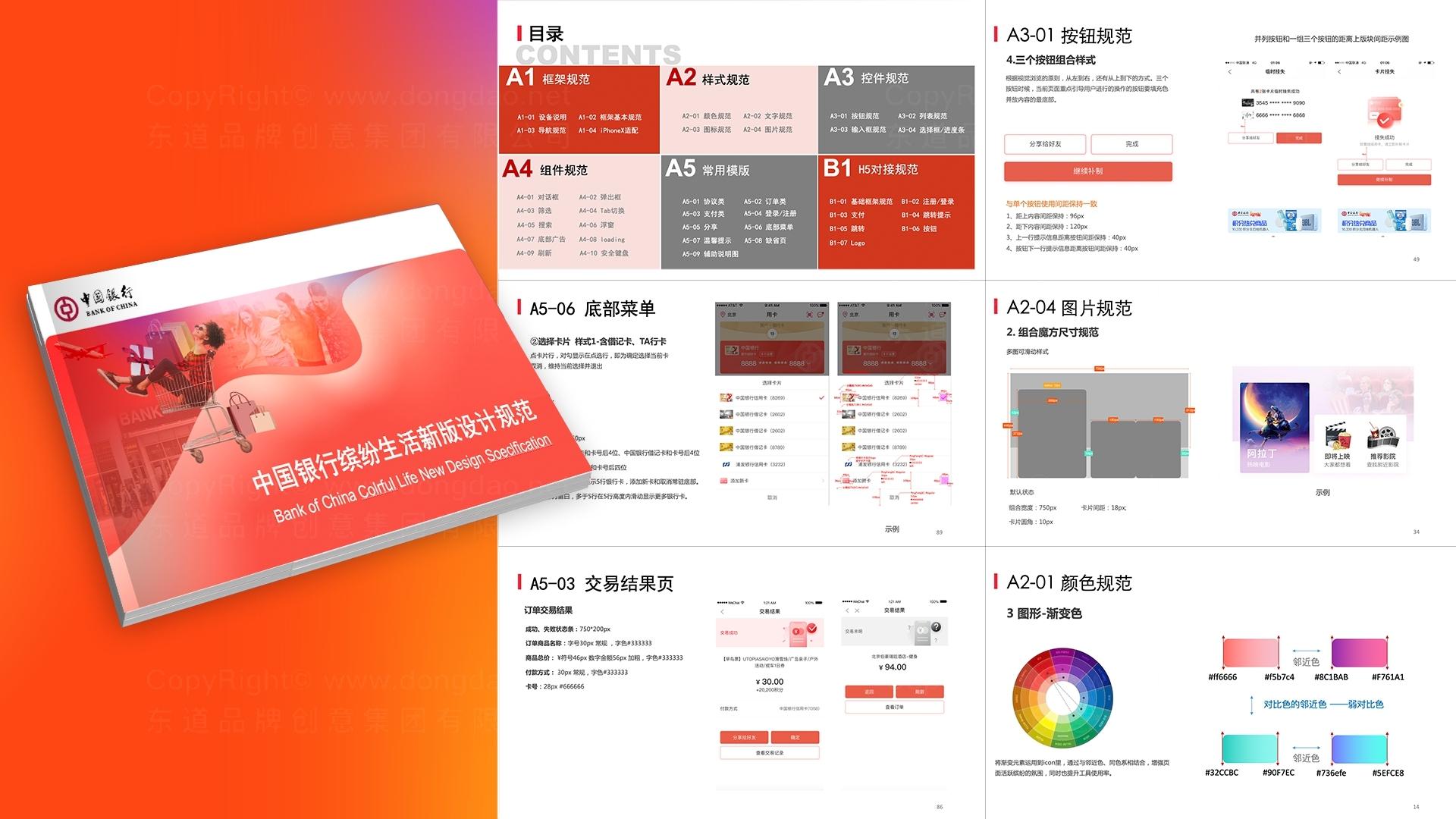东道数字中国银行缤纷生活 App、微信解决方案应用场景_3