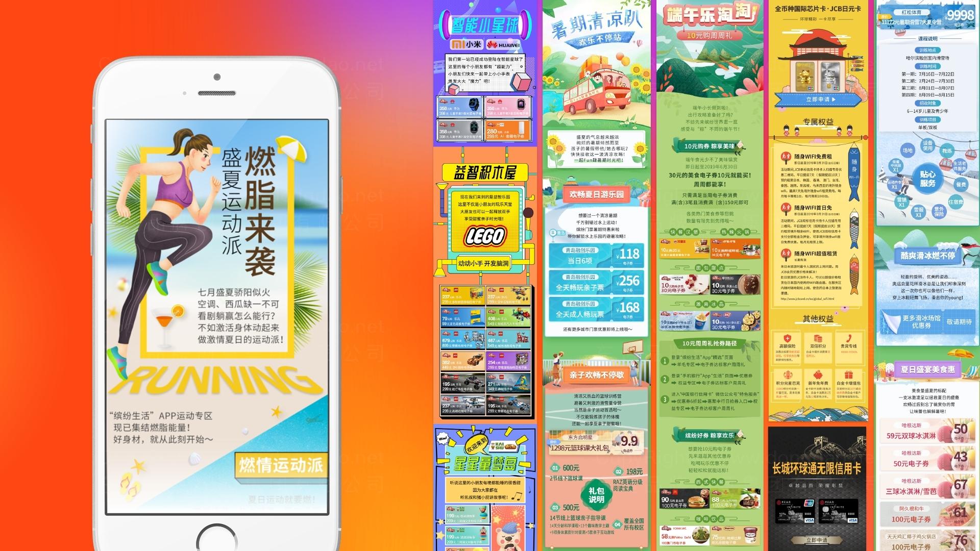 东道数字中国银行缤纷生活 App、微信解决方案应用场景_4