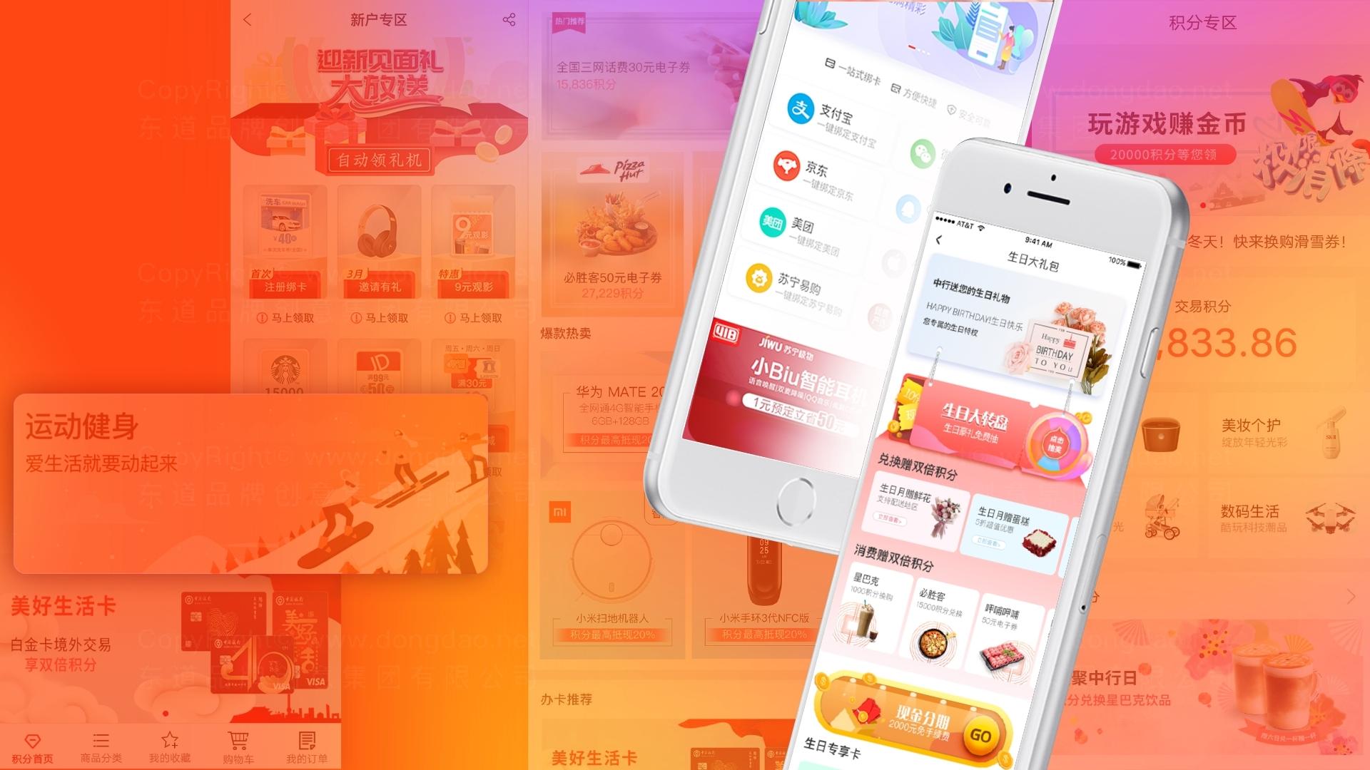 东道数字中国银行缤纷生活 App、微信解决方案应用场景_5