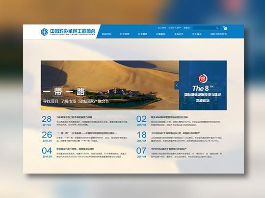 东道数字中国对外承包工程商网站设计应用场景_7