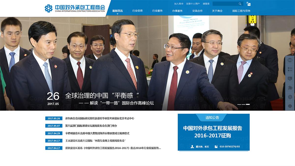 政府组织东道数字中国对外承包工程商网站设计