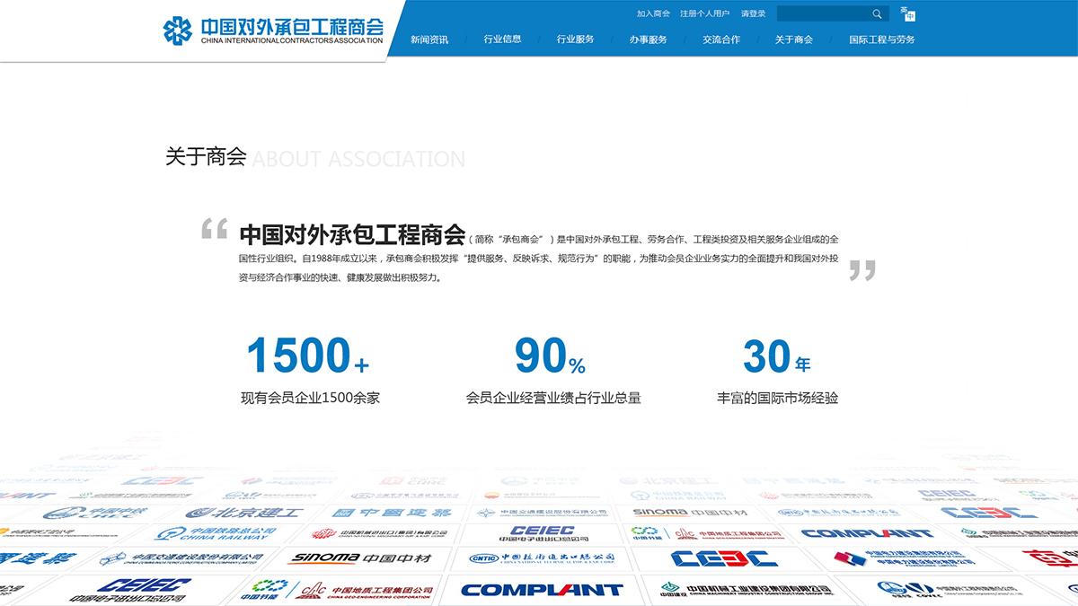 东道数字中国对外承包工程商网站设计应用场景_1