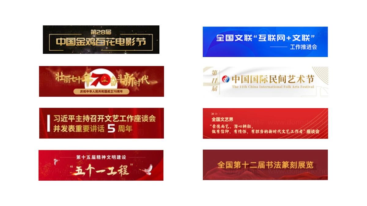东道数字中国文联中国文艺网首页、网站应用场景_8