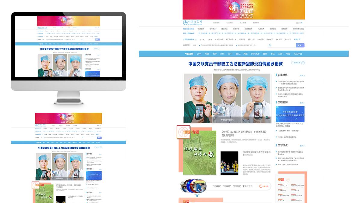 东道数字中国文联中国文艺网首页、网站应用场景_9