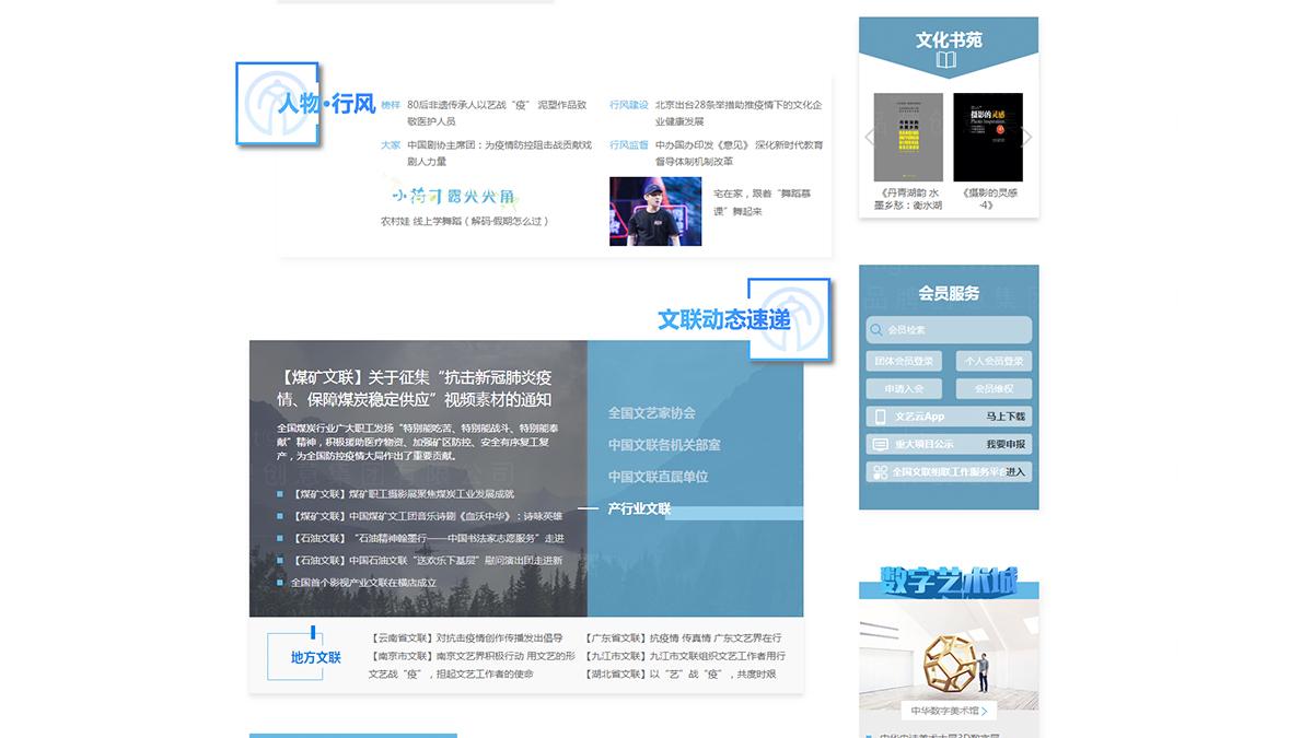 东道数字中国文联中国文艺网首页、网站应用场景_1