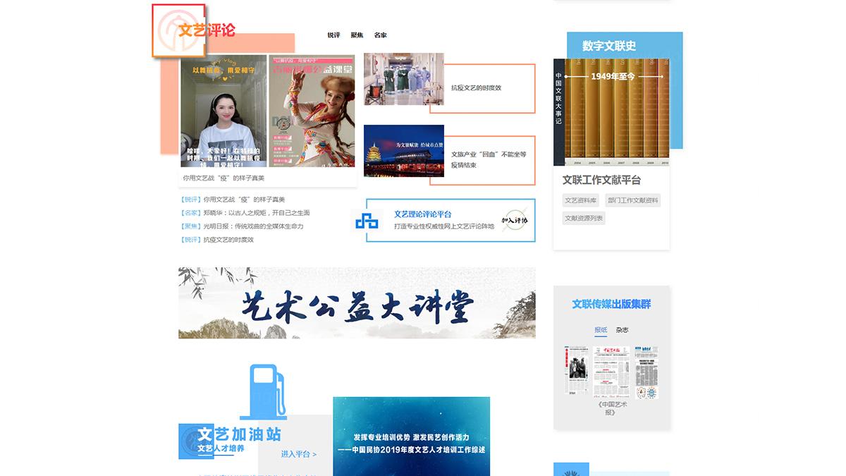 东道数字中国文联中国文艺网首页、网站应用场景_3